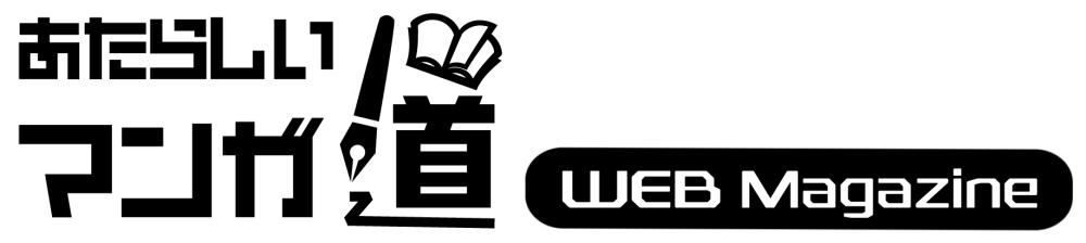 あたらしいマンガ道 WEB Magazine