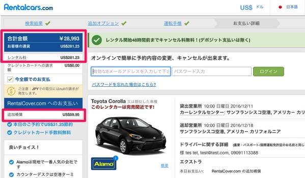 Rentalcars.com サンフランシスコ レンタカー料金
