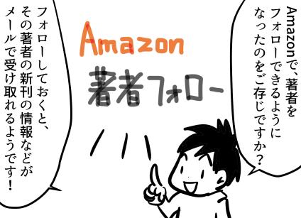 KDP漫画家さんへ。1冊でも出してるなら、今すぐ著者ページを作ってAmazonフォローを募りましょう。