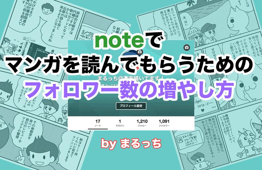 「noteでマンガを読んでもらうためのフォロワー数の増やし方」オンラインセミナーやります!