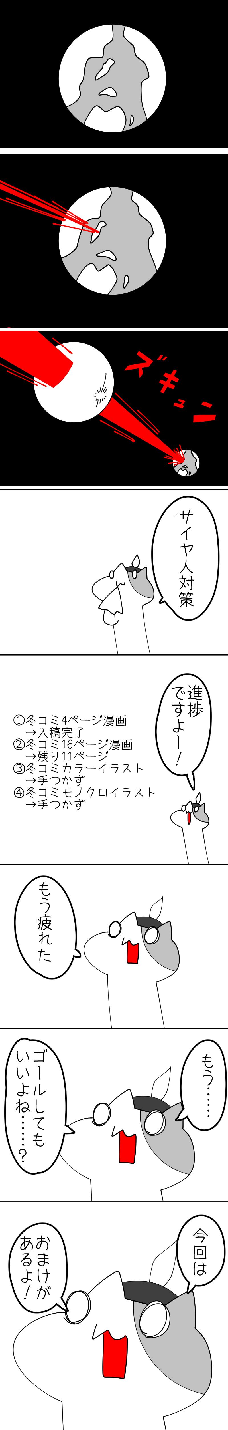 toketsu_053