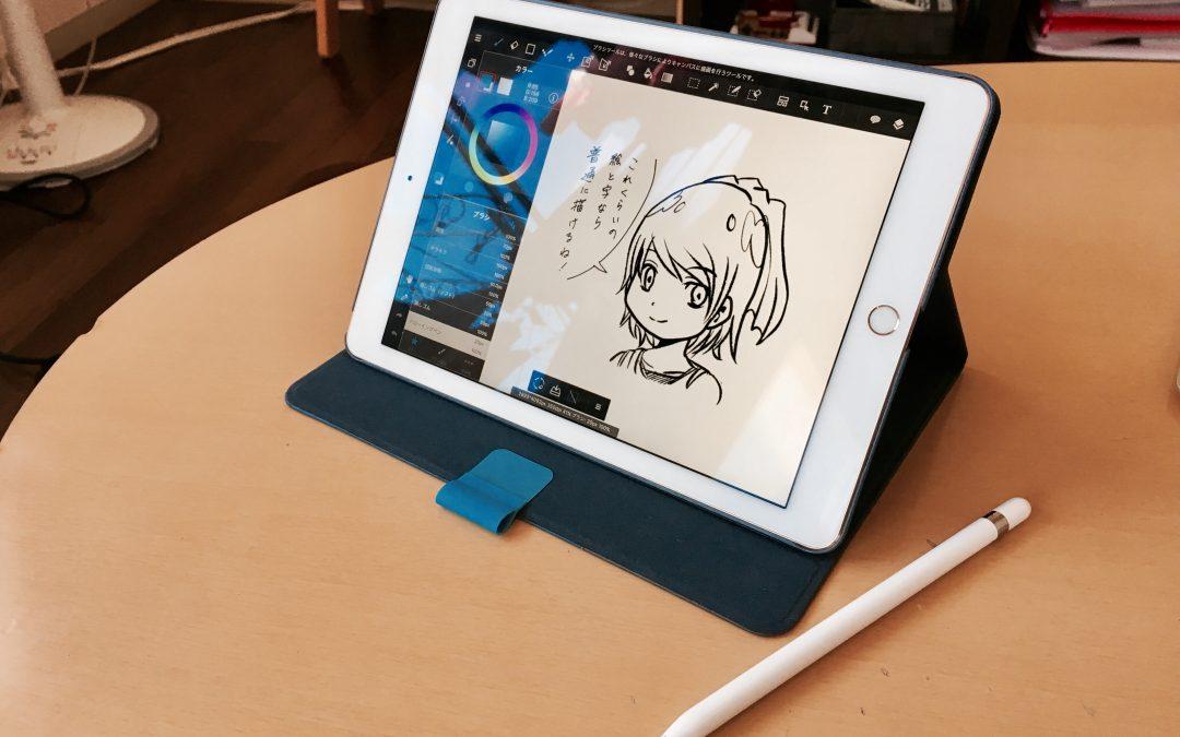 「漫画を描ける環境」を増やすためにiPad Proを購入しました