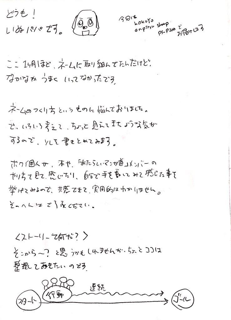 譁ー隕上ラ繧ュ繝・繝。繝ウ繝・2017-03-20 11.47.04_1