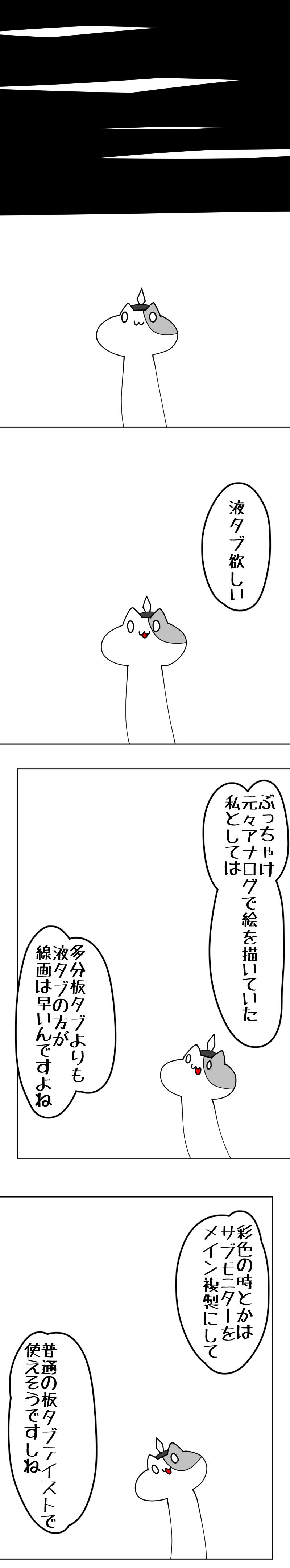 toketsu_100