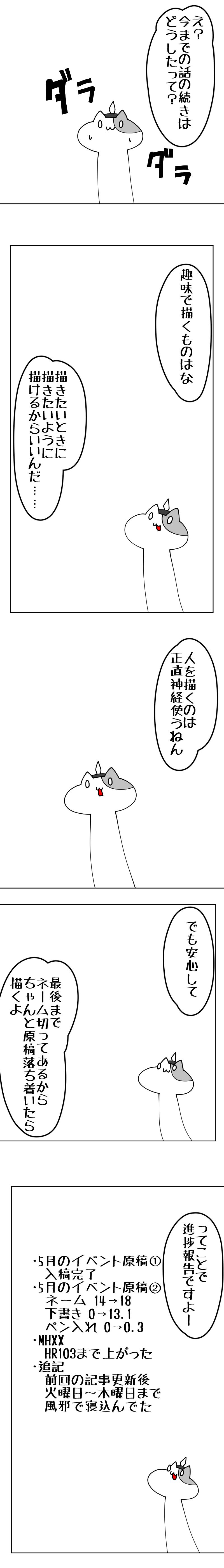 toketsu_101