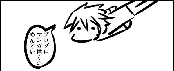 鳥羽さんの創作レポート22 〜マンガを描くのはぶっちゃけめんどいけど楽しいぞ〜