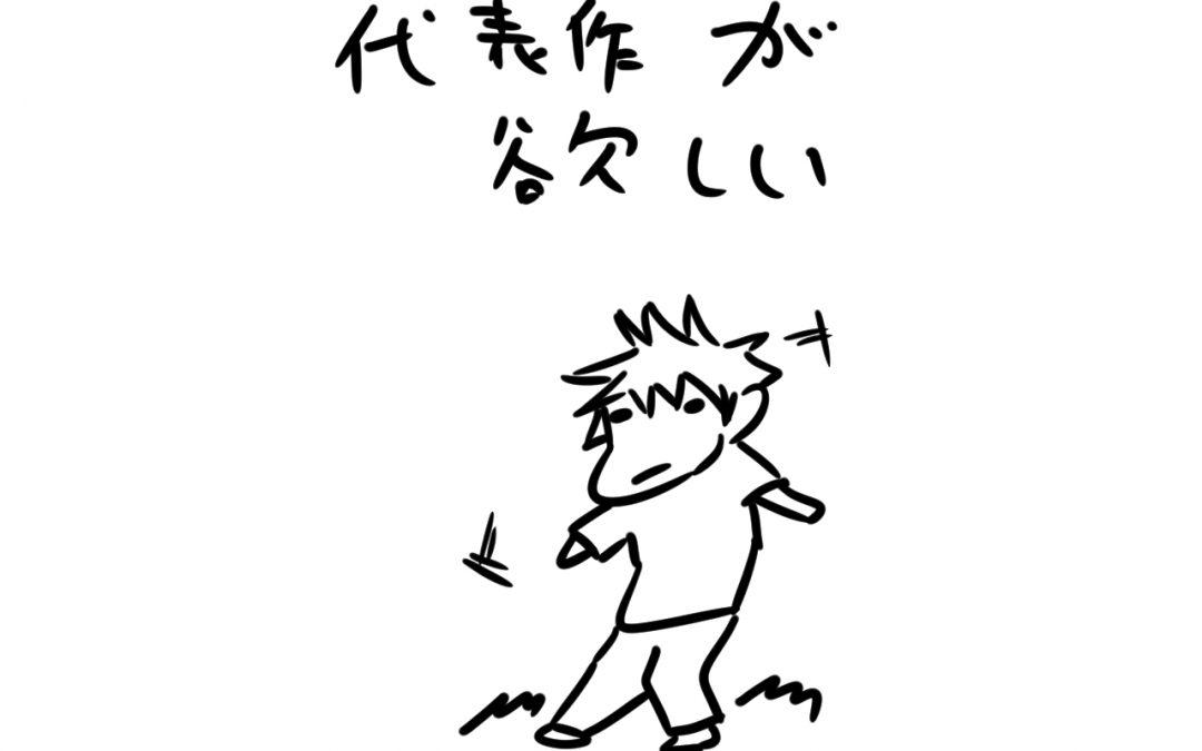 鳥羽さんの創作レポート23 〜代表作が欲しい〜