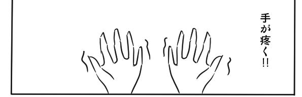 鳥羽さんの創作レポート24 〜左手が!!〜