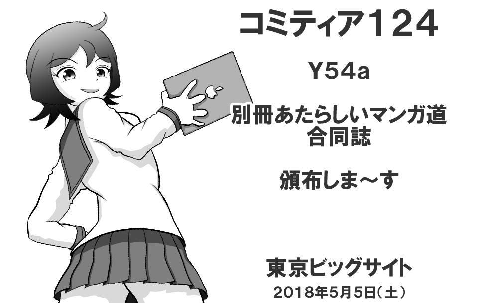 原稿完成・・・コミティア124Y54a