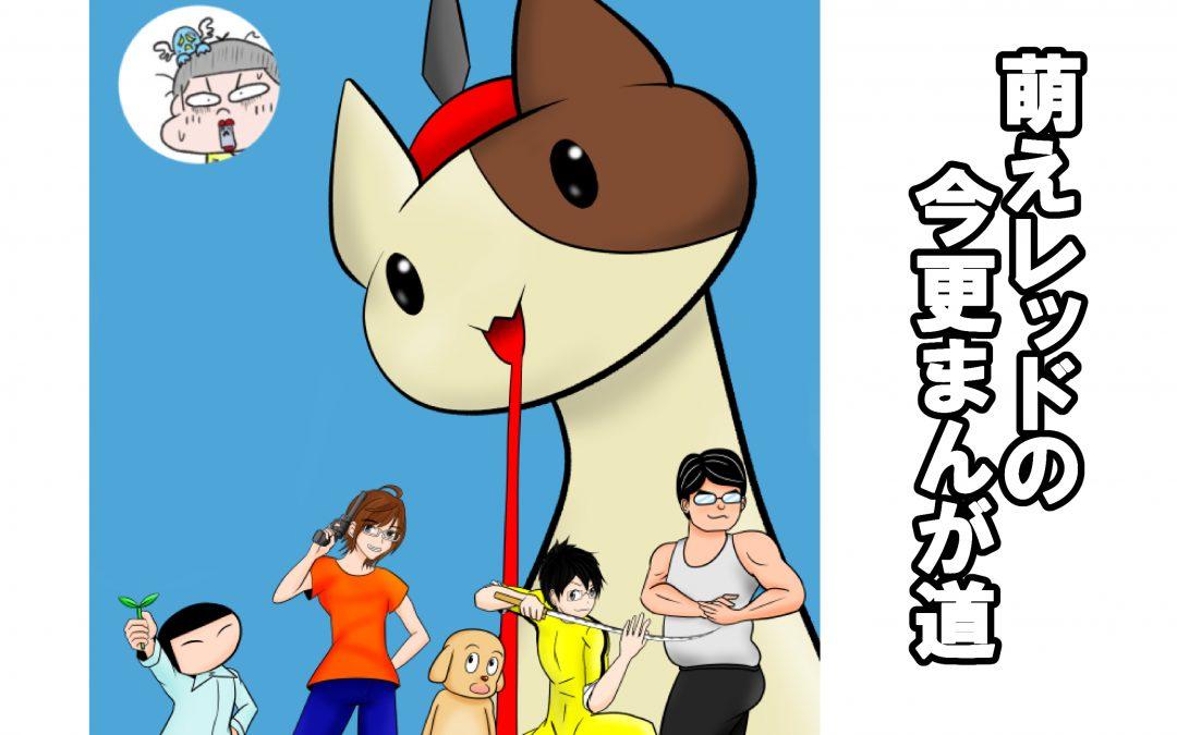 イマドキのマンガ道・・・発進!